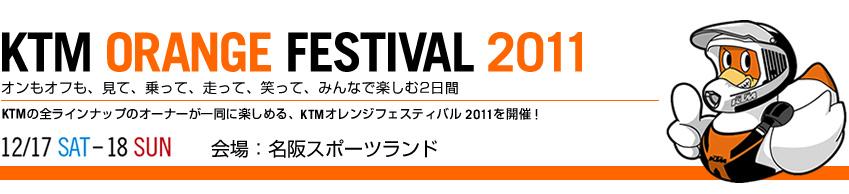 Orangefestival_2