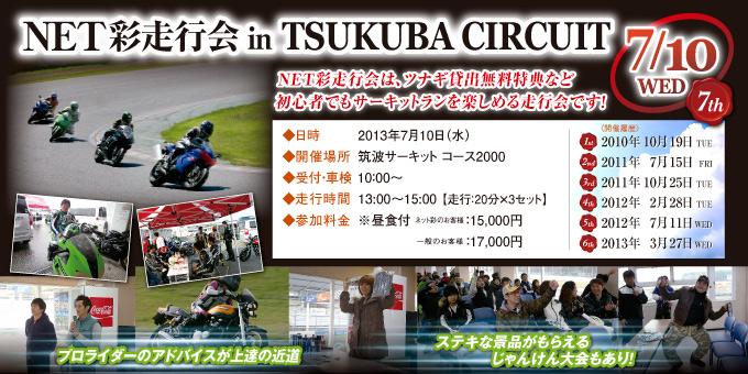 20130710_circuit_2
